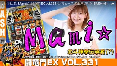 【北斗転生】Mami☆ 闘竜門EX vol.331