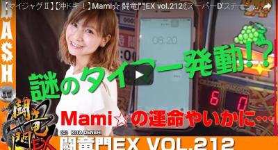 Mami☆ 闘竜門EX vol.212