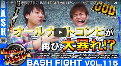 BASH FIGHT vol.115