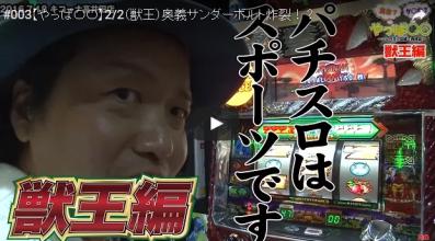 #003【やっぱ〇〇】2/2(獣王)奥義サンダーボルト炸裂!?