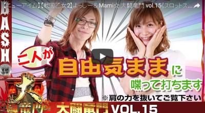 よっしー&Mami☆ 大闘竜門 vol.15