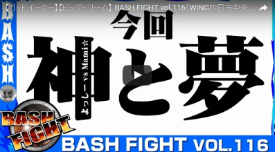 BASH FIGHT vol.116