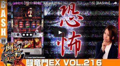 楓☆ 闘竜門EX vol.216