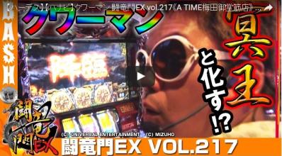 クワーマン 闘竜門EX vol.217