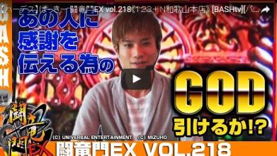 ばっきー 闘竜門EX vol.218.