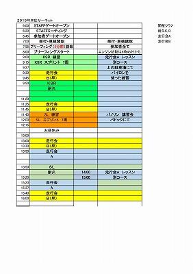2016本庄 タイスケ