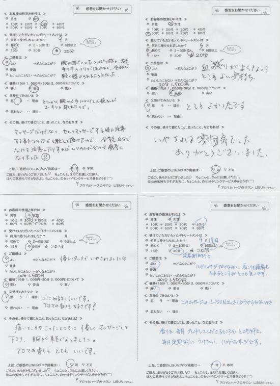 koe-2_convert_20161102135928.jpeg