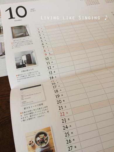 みんなの家しごとカレンダー②