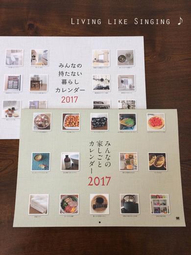 みんなの家しごとカレンダー