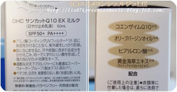 【DHC】サンカットQ10EXミルク