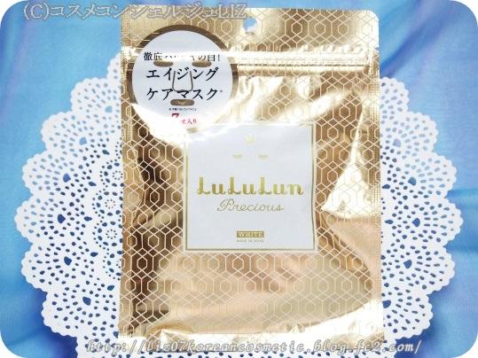 LuLuLunプレシャス ホワイト