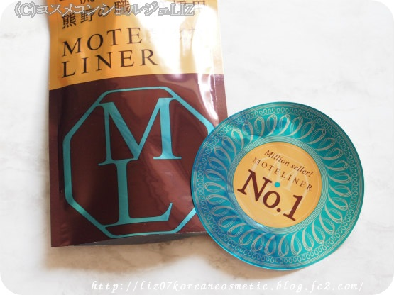 【フローフシ】MOTE LINER(モテライナー)