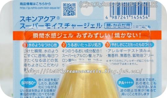 【ロート製薬】スキンアクア スーパーモイスチャージェル