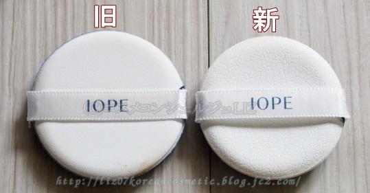 2016年リニューアル【IOPE】AIR CUSHION®(エアクッション®)