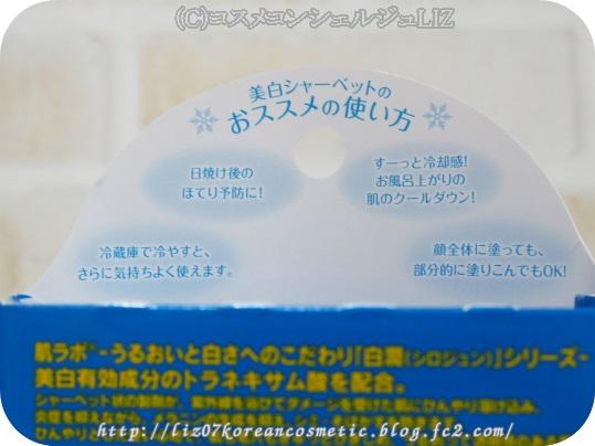 【肌ラボ】白潤 美白シャーベット003