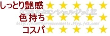【マキアージュ】エッセンスジェルルージュ005
