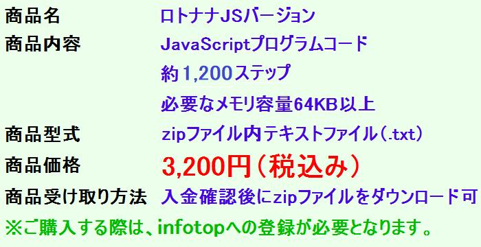 ロトナナJSバージョンの価格を表示する図