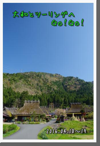 2016年4月18~19日 美山キャンプツーリング
