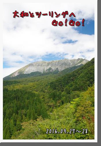 2016年9月27~28日 大山・蒜山ツーリング