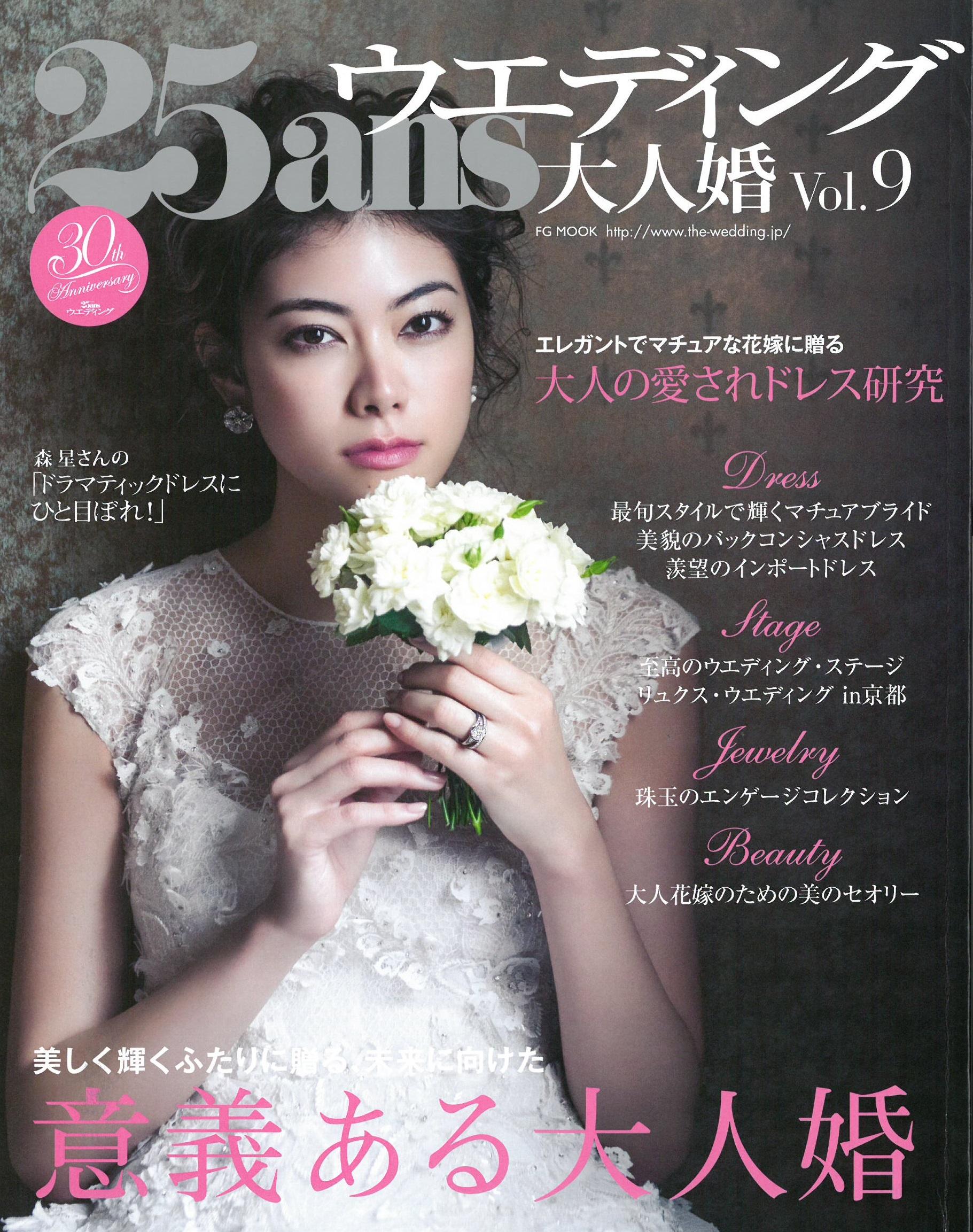 25ansウエディング 大人婚vol.9表紙