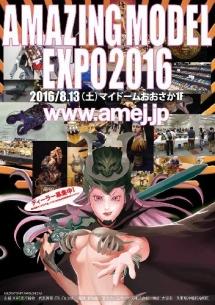 AmazingModelExpo2016inマイドーム大阪