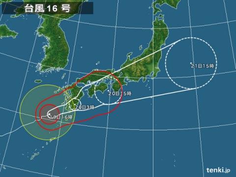 台風16号いよいよ接近