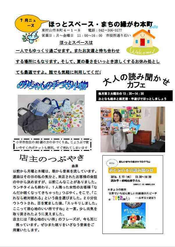 7月ニュース 20160717.jpg