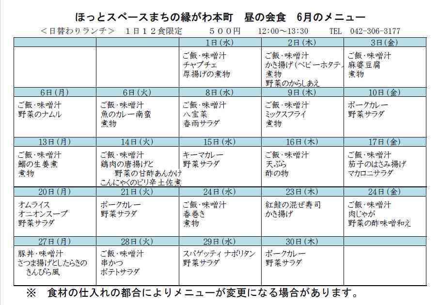 2016年6月縁がわメニュー.jpg