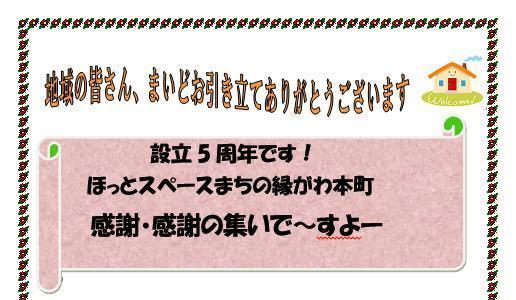 5周年感謝の集い_上.jpg