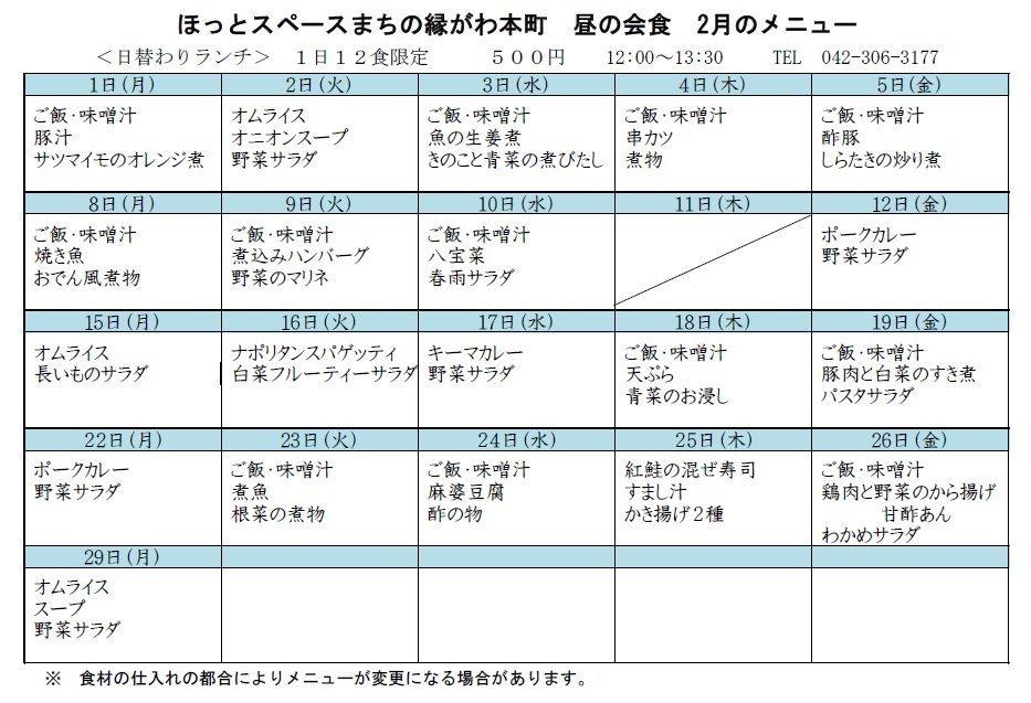昼の会食2月のメニュー.jpg