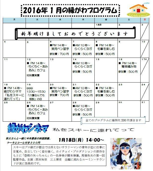 2016年1月縁がわプログラム.jpg