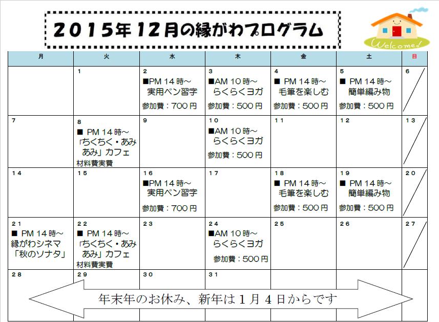 プログラム『201512上.png