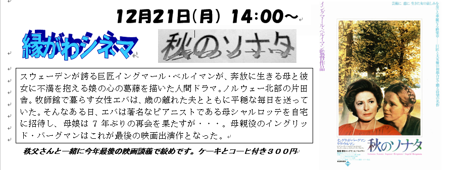 プログラム201512下.png