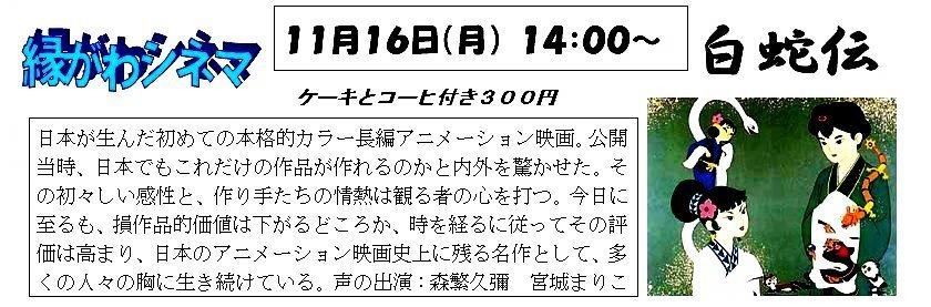 2015年11月プログラム 下.jpg
