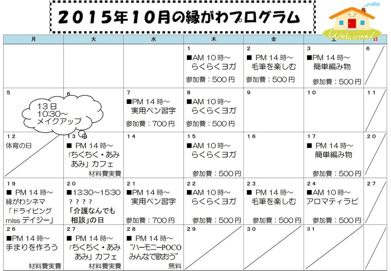 プログラム201510_上.jpg