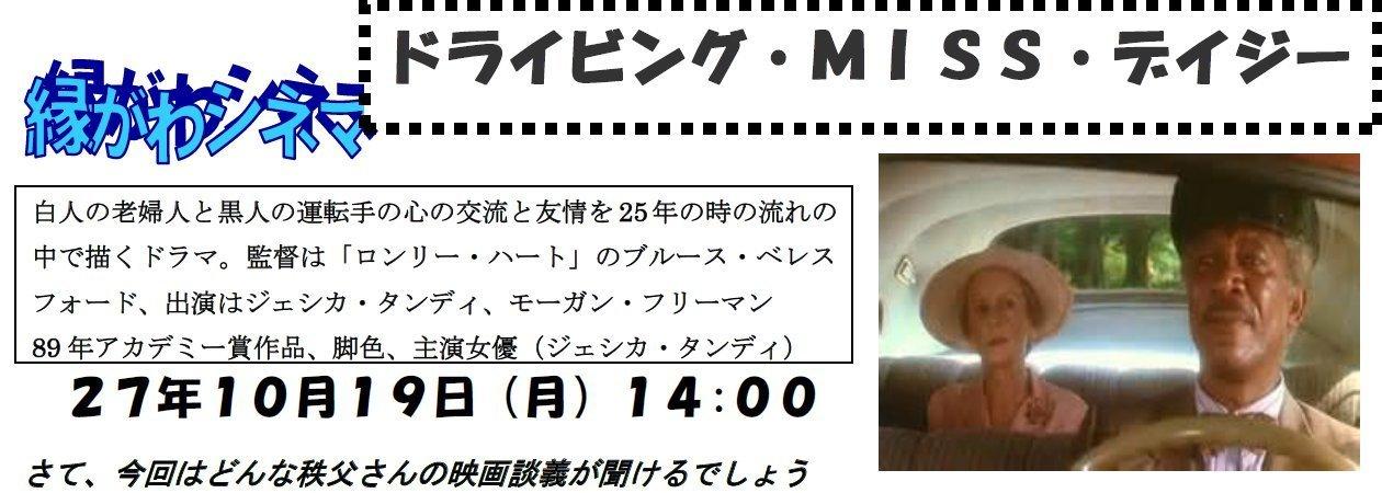 プログラム201510_下.jpg