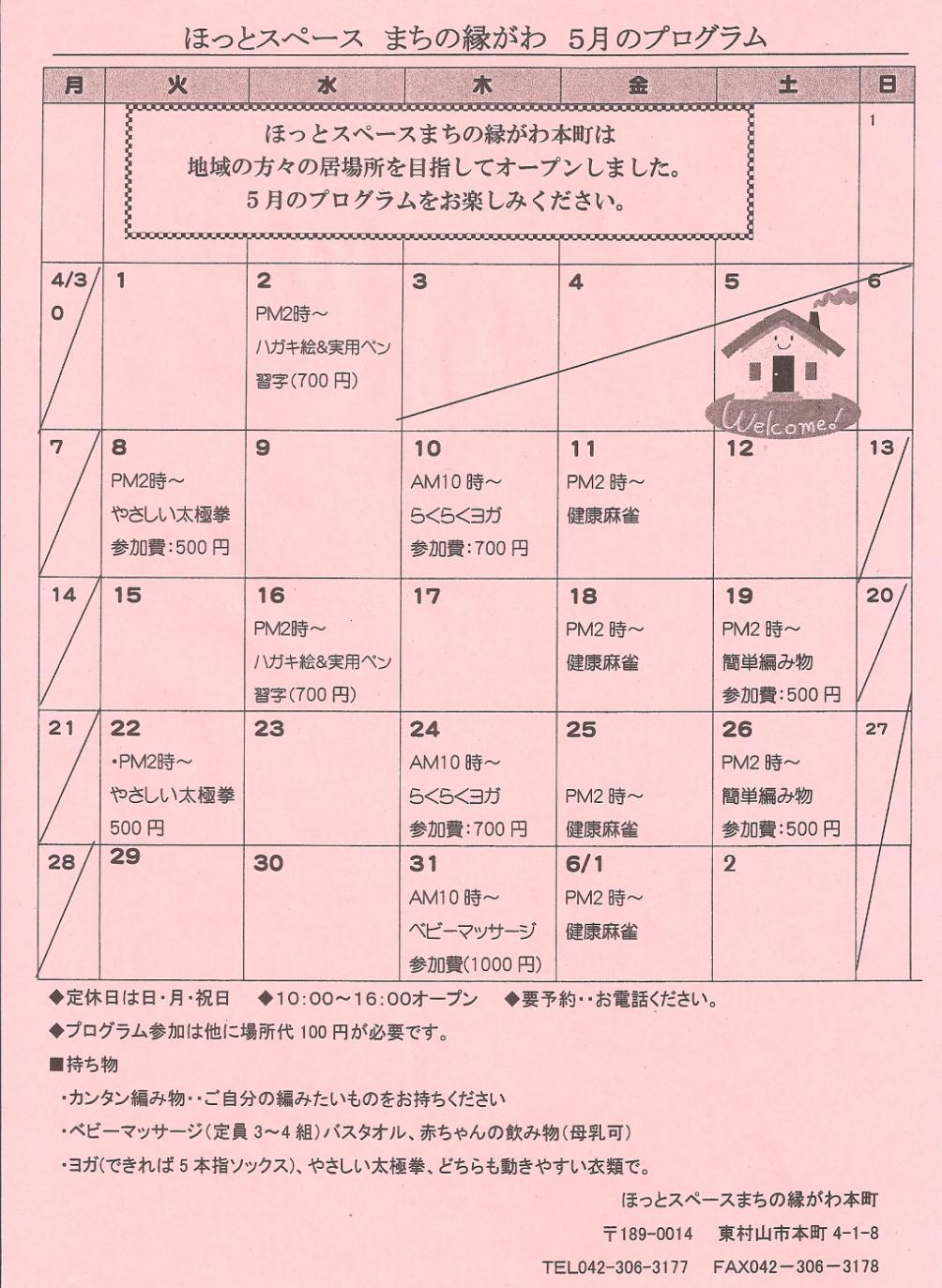 Program_201205.png