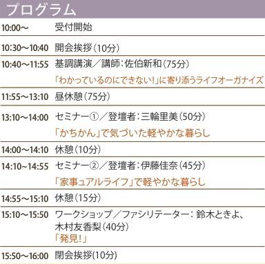 名古屋 片付けイベント