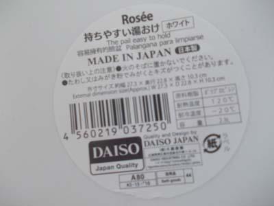 ダイソー 日本製 湯おけ