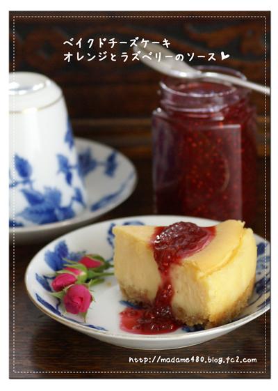 ベイクドチーズケーキweb用abc