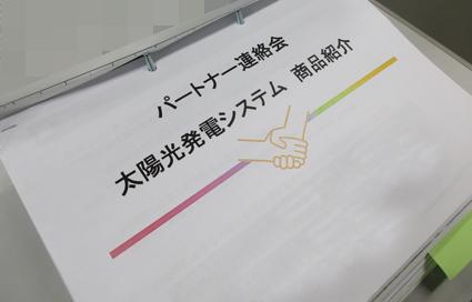 パートナー説明会!_0296