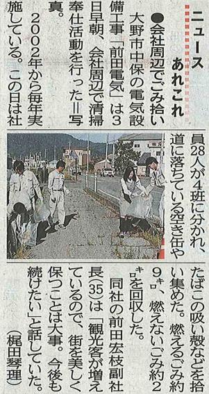 福井新聞に載りました!