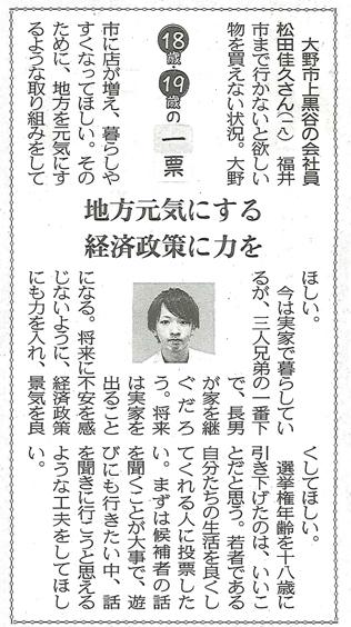 日刊県民福井(7月1日掲載)に載りました!