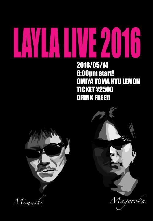 layla5_convert_20160505123207.jpg