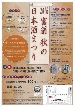 s-20161112kitagawa.jpg