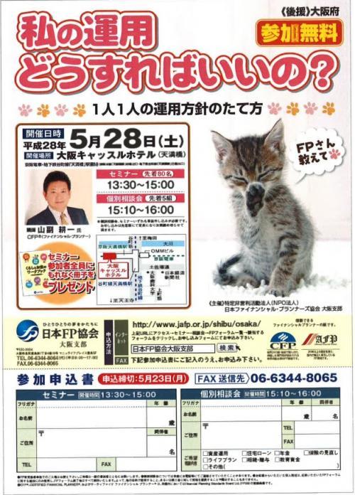 20160528フォーラムチラシ大阪_convert_20160513232530