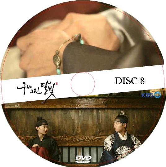 雲月DISC8-1