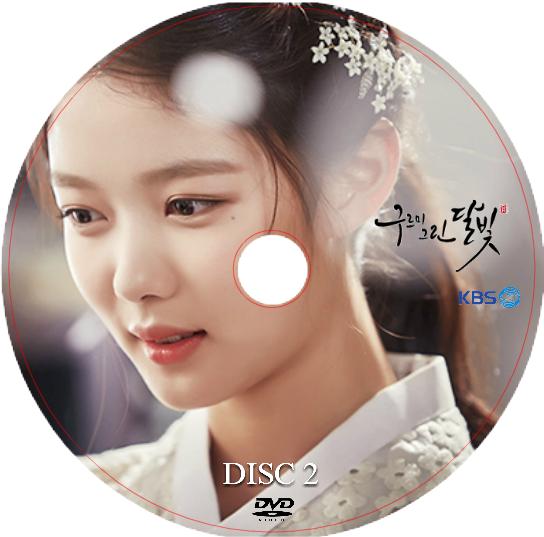 雲月DISC2-1