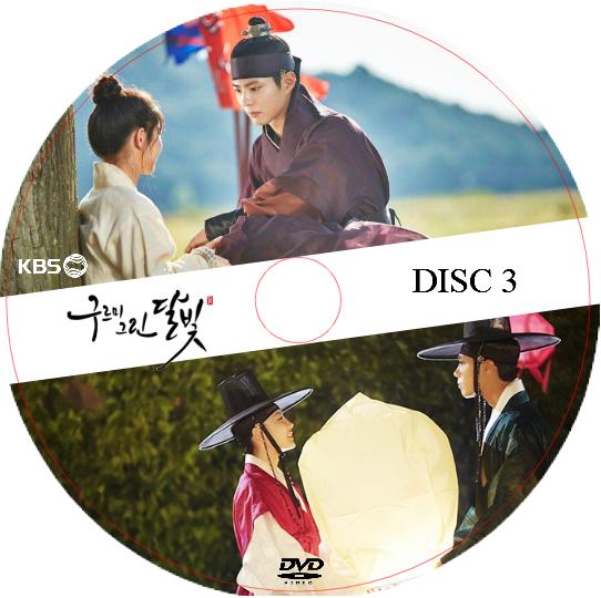 雲月DISC3-1