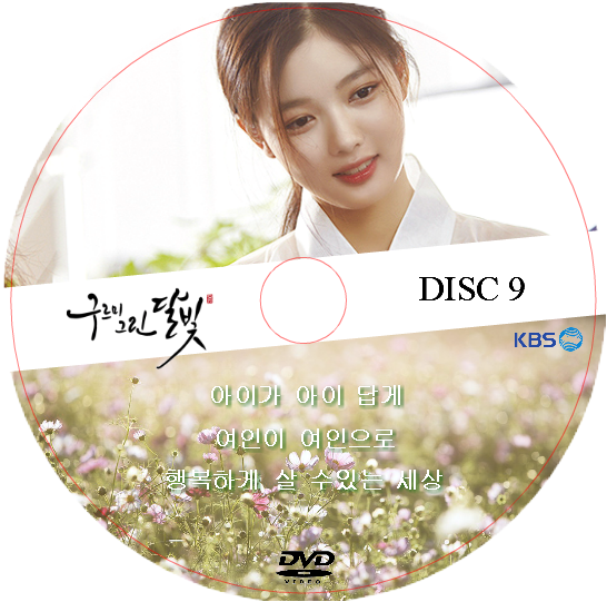 雲月DISC9-1